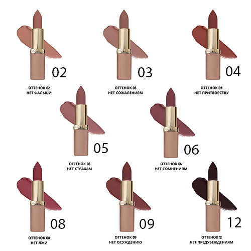Помада L'Oreal Color Riche ultra matte nude